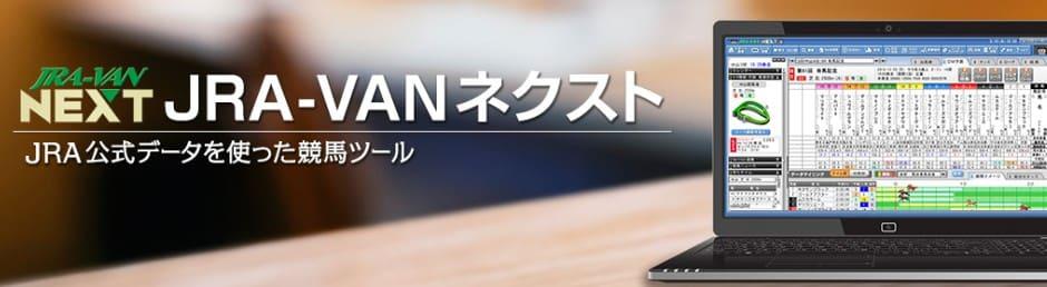競馬予想ソフト JRA-VAN